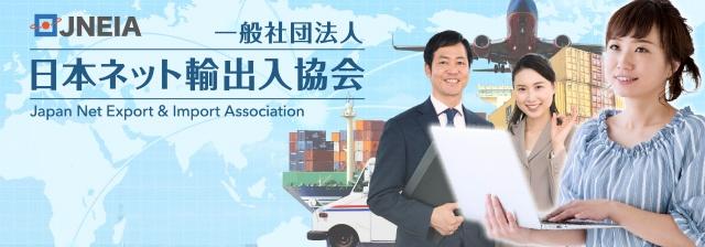 日本ネット輸出入協会